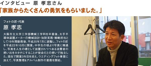 フォトの匠 原孝志 起業家インタビュー 写真